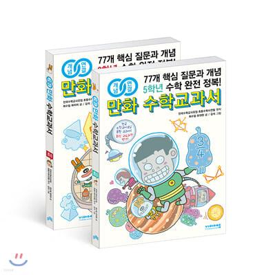 개념연결 만화 수학교과서 초등 고학년 세트