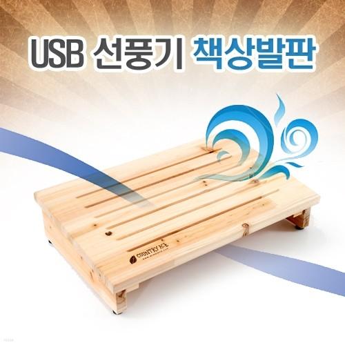 고급 USB선풍기 책상 발판(화이트,블랙)