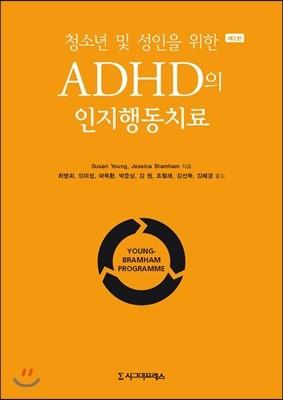 청소년 및 성인을 위한 ADHD의 인지행동치료