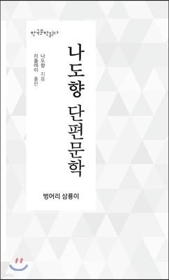 나도향 단편문학 : 벙어리 삼룡이 - 한국문학읽다