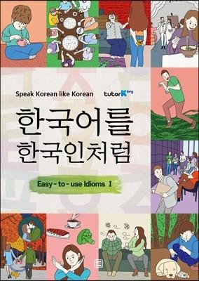 한국어를 한국인처럼