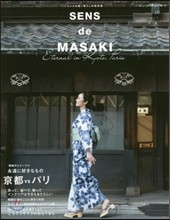 SENS de MASAKI  10