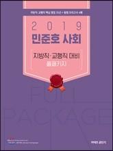 2019 민준호 사회 지방직·교행직 대비 풀패키지