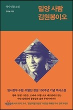 [예약판매] 밀양 사람 김원봉이오
