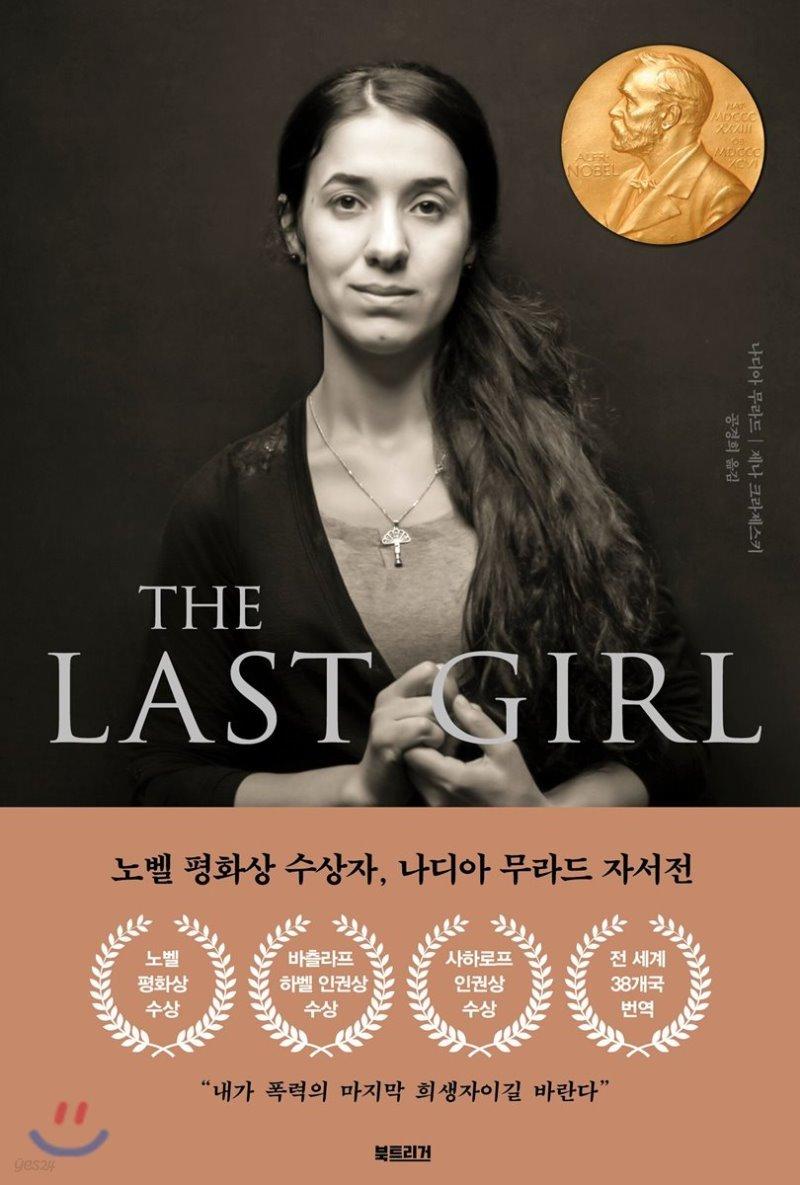 더 라스트 걸 THE LAST GIRL