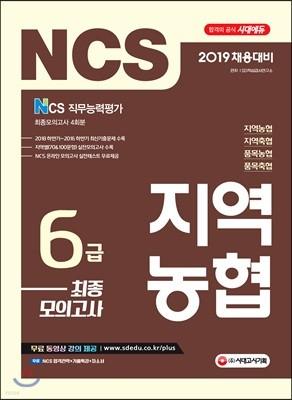 2019 NCS 지역농협 6급 최종모의고사