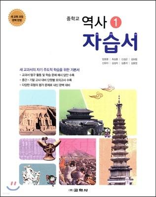 중학교 역사 1 자습서 (2021년용)