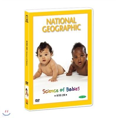 [내셔널지오그래픽] 아기의 신비 (Science of Babies DVD)