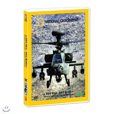 [내셔널지오그래픽] 아파치 헬리콥터 (Ultimate Factories: Apache Helicopter DVD)