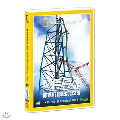 [내셔널지오그래픽] 세계 최고의 롤러코스터, 킹다카 (Ultimate Roller Coaster DVD)