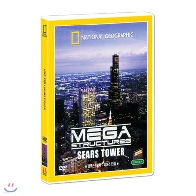 [내셔널지오그래픽] 시어즈 타워 (The Sears Towers DVD)