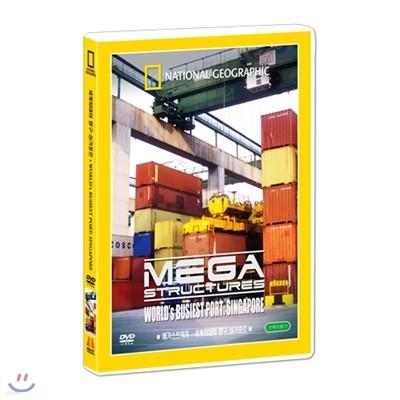 [내셔널지오그래픽] 세계 최대의 항구 : 싱가포르 (World Busiest Port : Singapore DVD)