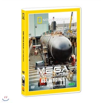 [내셔널지오그래픽] 최첨단 핵잠수함 버지니아 (USS Virginia DVD)