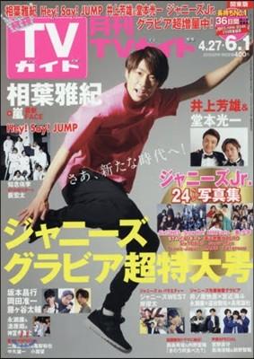 月刊TVガイド關東版 2019年6月號