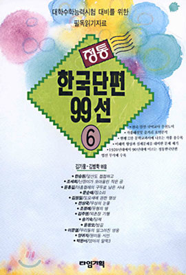 한국단편 99선 6