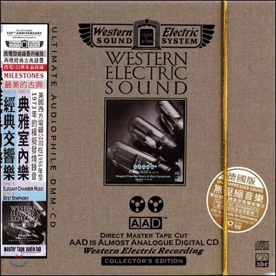 웨스턴 일렉트릭 시스템 클래식 음악 모음집 5/6 (WE 100th Anniversary Milestones-05/06)