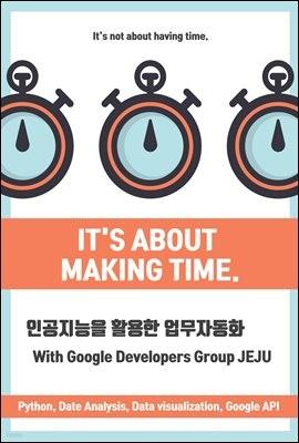 인공지능을 활용한 업무자동화 With Google Developers Group JEJU