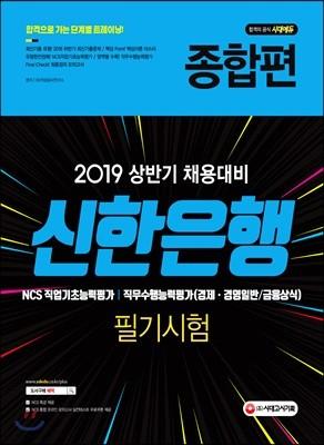 2019 신한은행 필기시험 종합편