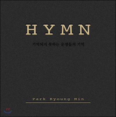 박경민 - HYMN - 기억되지 못하는 운명들의 기억 [대금 독주로 연주한 찬송가]