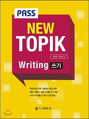 Pass New TOPIK Writing 쓰기