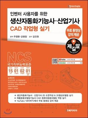 생산자동화기능사·산업기사 CAD 작업형 실기