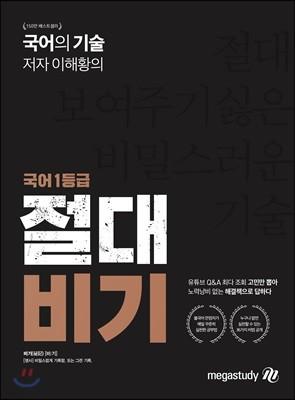 국어의 기술 저자 이해황의 국어 1등급 절대비기