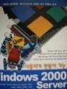 사용자가 만들어 가는 WINDOWS 2000 SERVER