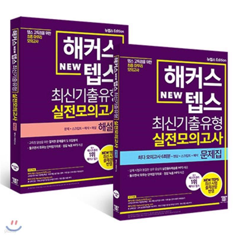 해커스 뉴텝스 최신기출유형 실전모의고사 문제집 + 해설집