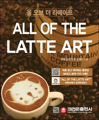 ALL OF THE LATTE ART 올 오브 더 라떼아트