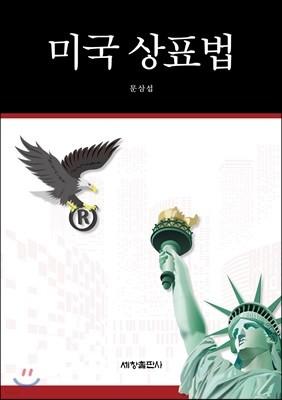 미국 상표법
