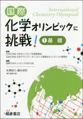 國際化學オリンピックに挑戰! (1)