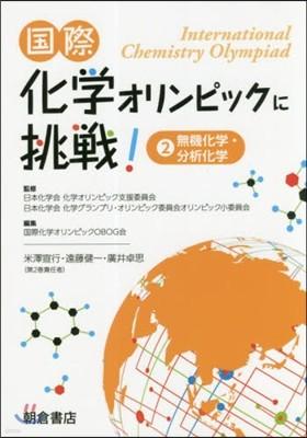 國際化學オリンピックに挑戰! (2)