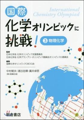 國際化學オリンピックに挑戰! (3)