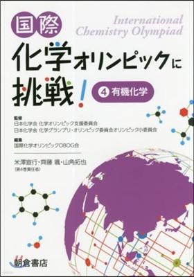 國際化學オリンピックに挑戰! (4)
