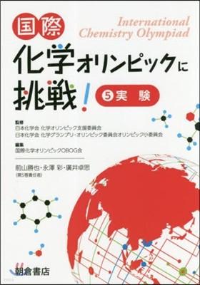 國際化學オリンピックに挑戰! (5)