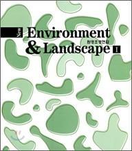 New Environment & Landscape 환경조경연감 1