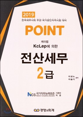 2019 POINT 전산세무 2급