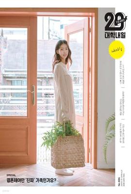 대학내일 2019년 04월호 886호