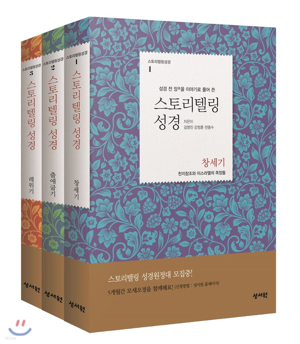 스토리텔링 성경 창출레 3권 세트(창세기+출애굽기+레위기)