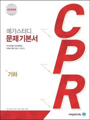 메가스터디 문제기본서 CPR 기하 (2021년용)
