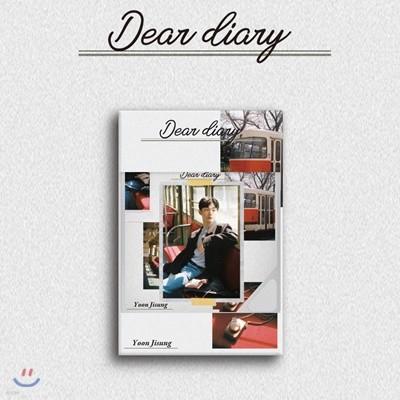 윤지성 - 스페셜 앨범 : Dear diary [스마트 뮤직 앨범(키노 앨범)]
