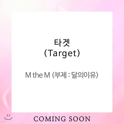 타겟 (Target) - M the M (부제 : 달의이유)