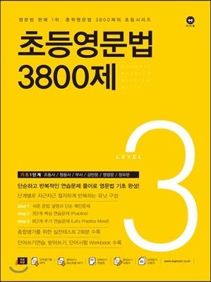 초등영문법 3800제 3