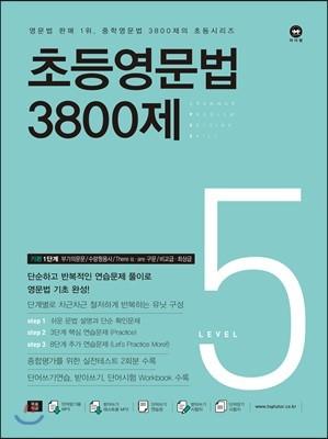 초등영문법 3800제 5