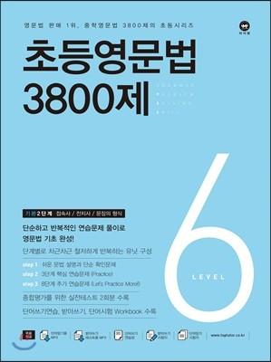 초등영문법 3800제 6