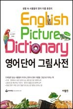 영어 단어 그림 사전
