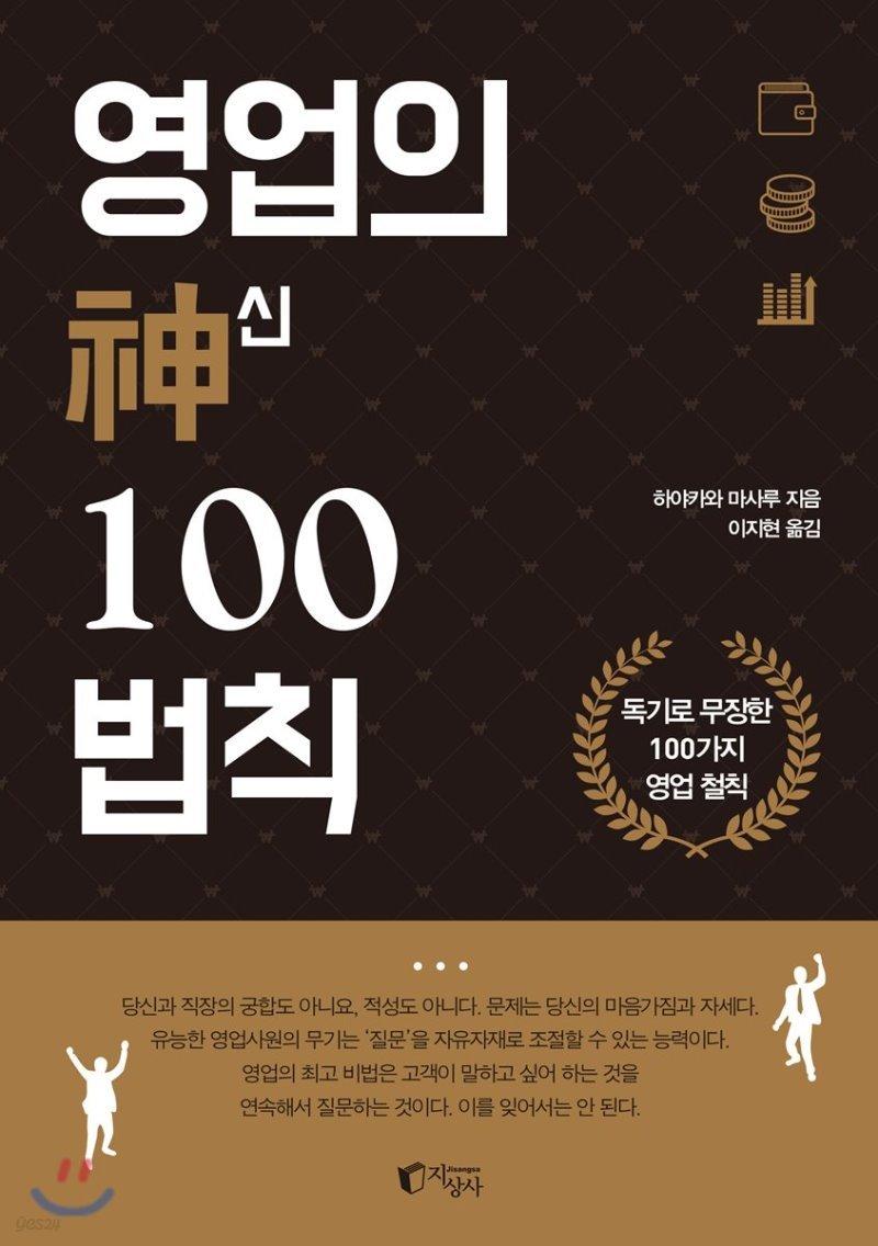 영업의 神신 100법칙