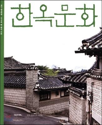 한옥문화 (계간) : 봄호 [2019]
