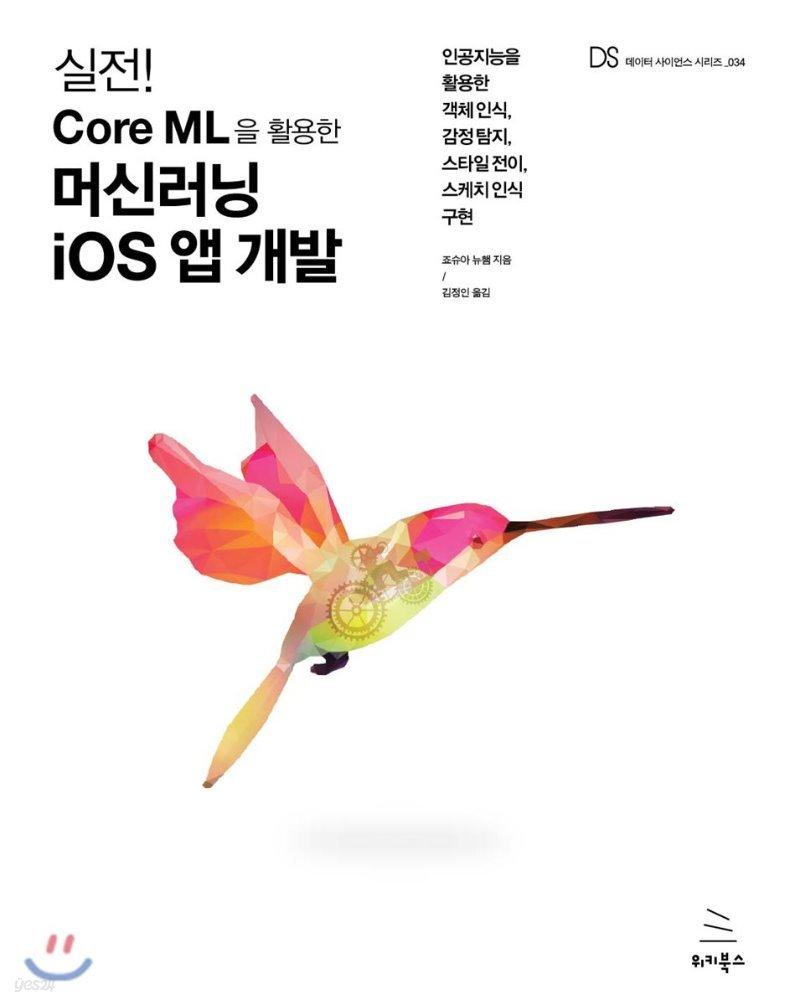 실전! Core ML을 활용한 머신러닝 iOS 앱 개발