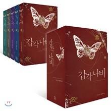 [예약판매] 갑각 나비 1~5 합본 박스 세트